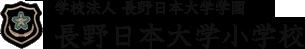 長野日本大学小学校